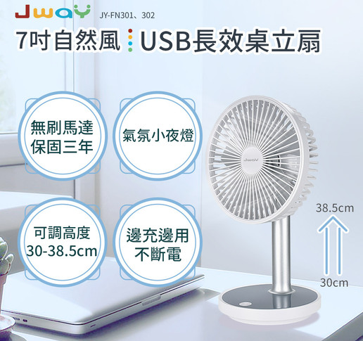 JY-FN301(白色)
