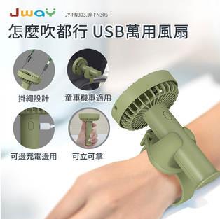 怎麼吹都行USB萬用風扇(綠色)