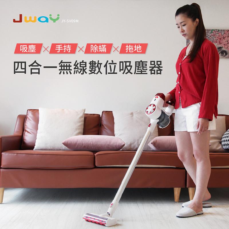 【JWAY】無線四合一數位吸塵器