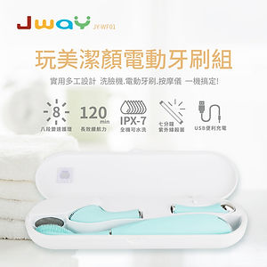 JY-WF01_玩美潔顏電動牙刷組