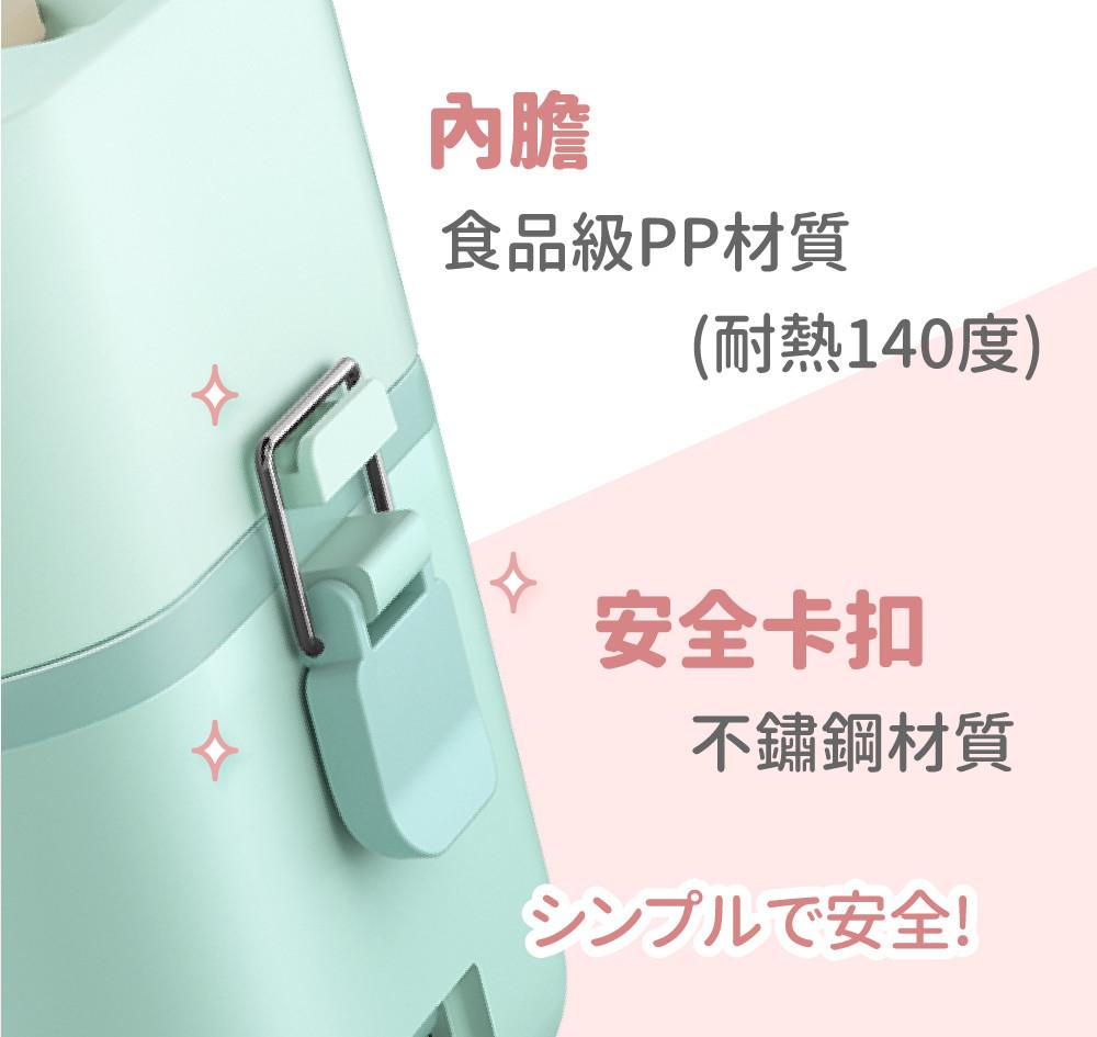 食品級PP材質+安全卡扣