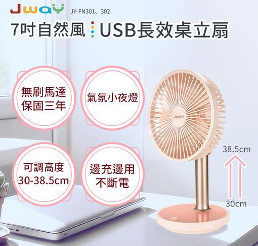 JY-FN302(粉紅色)
