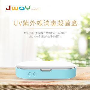 JY-WF02_紫外線消毒殺菌盒.jpg