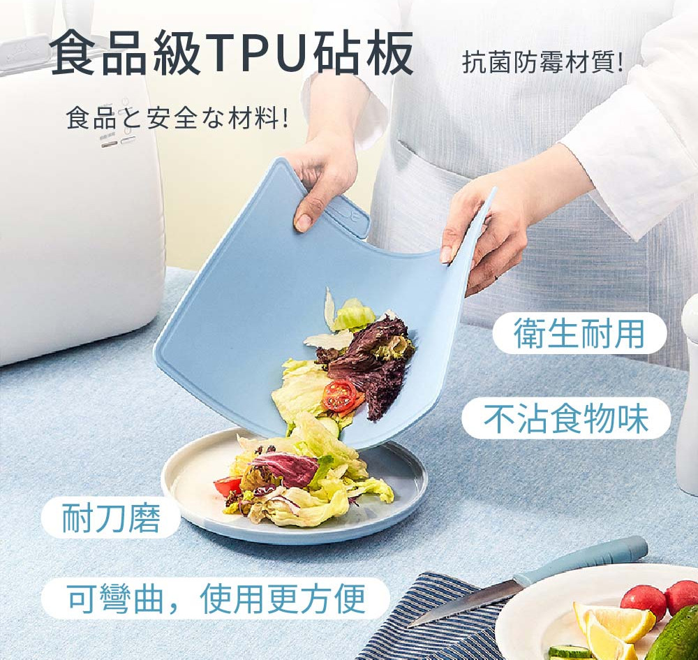食品及TPU材質