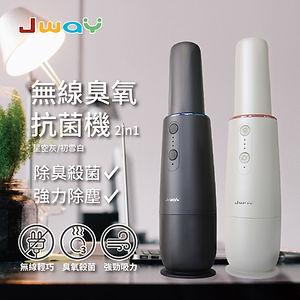 JY-SV02.03C_臭氧無線清淨吸塵器.jpg