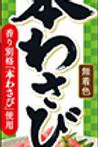 S&B Grated Fresh Wasabi Paste