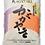 Thumbnail: Kagayaki Rice