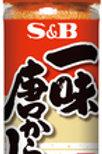 S&B Ichimi Togarashi - Red Pepper Flakes