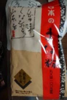 Yamamoto Soy Bean Powder