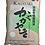 Thumbnail: Organic Kagayaki Rice