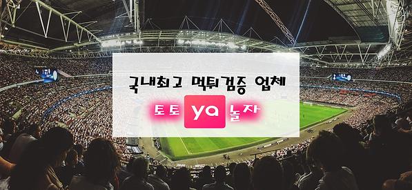 토토사이트, 먹튀검증, 토토야놀자.png