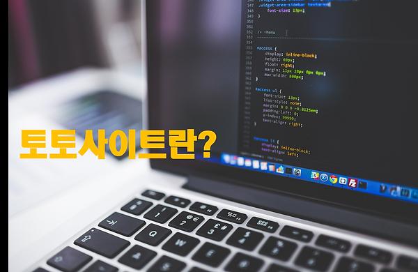 토토사이트,먹튀검증,토토커뮤니티,토토먹튀헌터.png