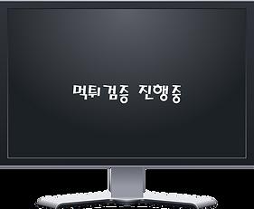 먹튀검증,토토사이트,토토먹튀헌터.png