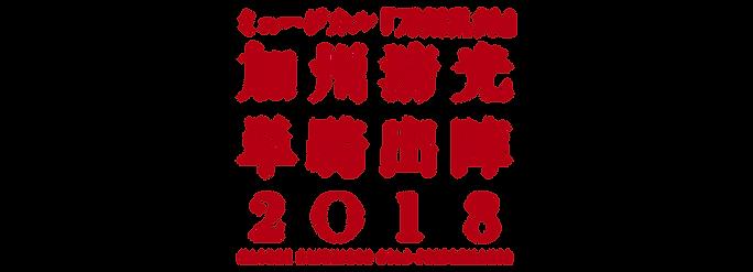 ミュージカル『刀剣乱舞』加州清光 単騎出陣2018