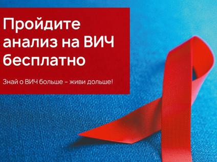 Бесплатный анализ на ВИЧ