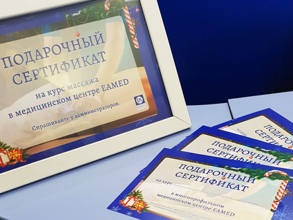 Сертификат на курс массажа