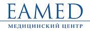 EAMED медицинский центр