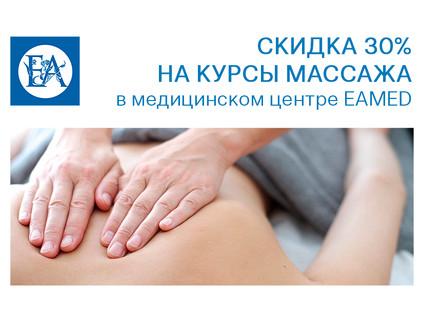 Скидка 30% на курсы массажа