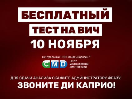 10 ноября - бесплатный тест на ВИЧ