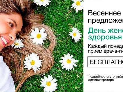 Теперь прием гинеколога бесплатно!