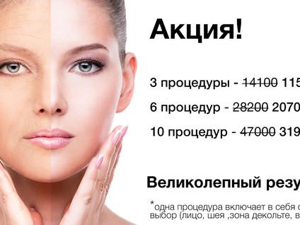 Плазмолифтинг - подарите вашей коже новую жизнь...