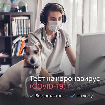 banner_coronavirus-test_socmedia_v2.jpg