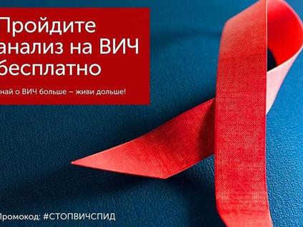 Бесплатный анализ на ВИЧ с 18 по 20 мая