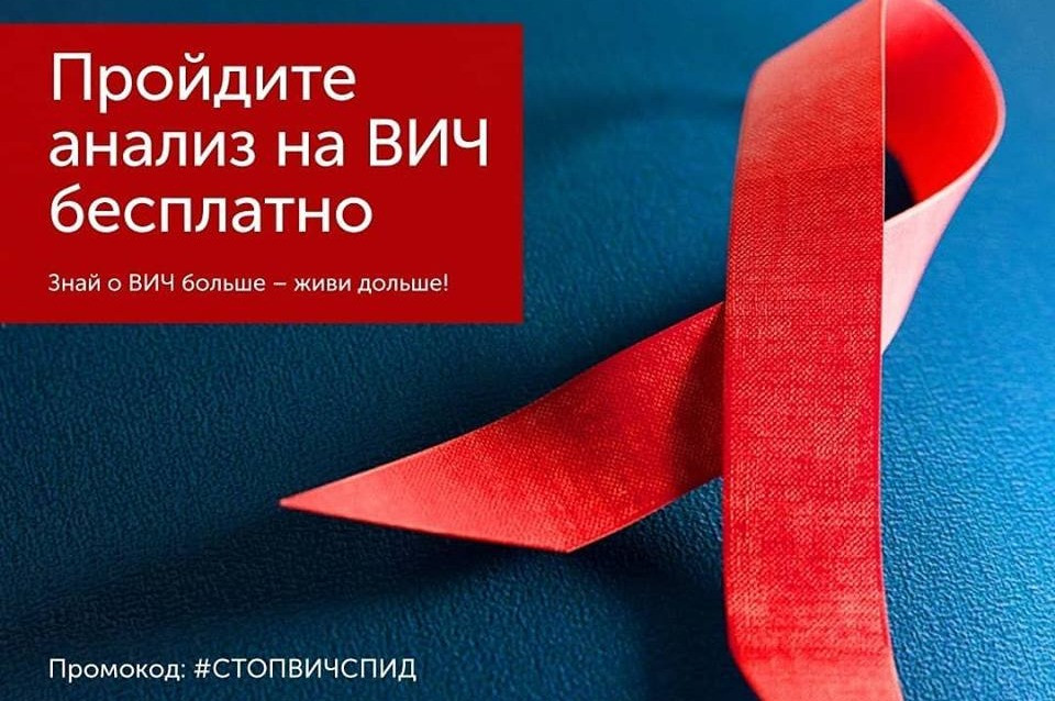 Пройдите анализ на ВИЧ бесплатно