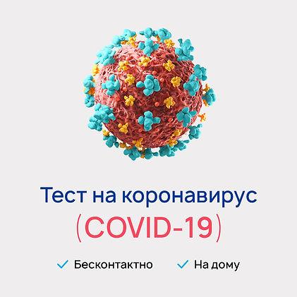 banner_coronavirus-test_socmedia_v3.jpg