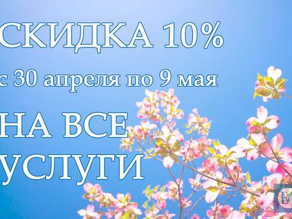 СКИДКА 10% с 30 апреля по 9 мая