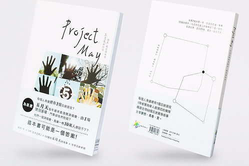 Project May——五月天和你的過去、現在與未來