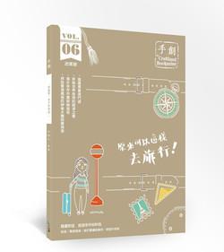 Vol.6 3D Cover (1)