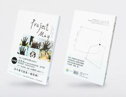 Project May——五月天和你的過去、現在與