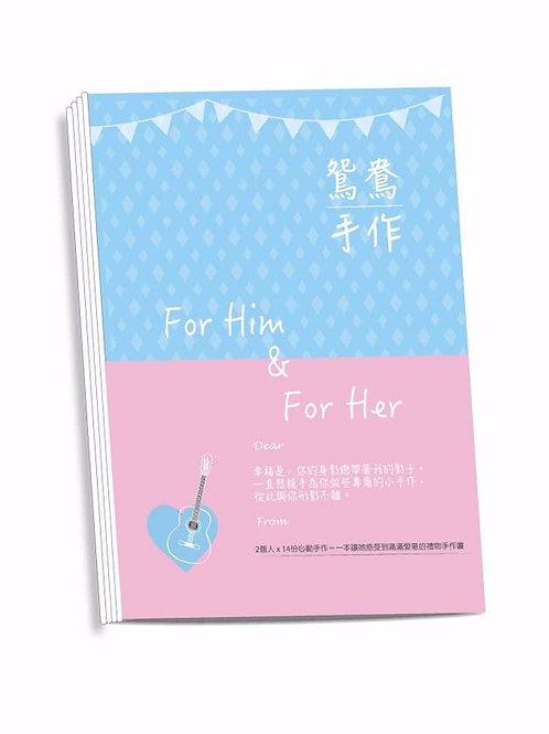 鴛鴦手作——For Him & For Her