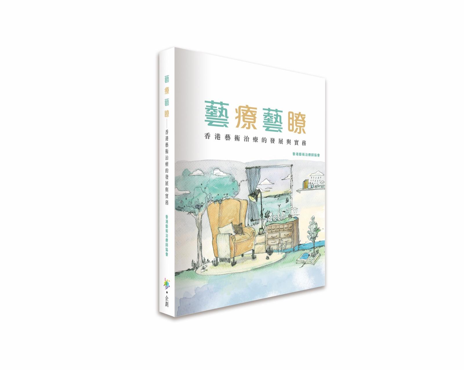 藝療藝瞭——香港藝術治療的發展與實務