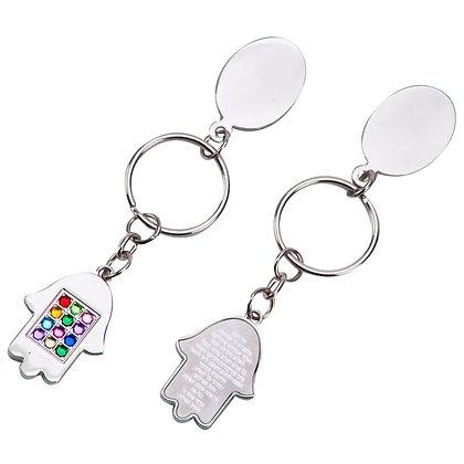 חושן - מחזיק מפתחות בצורת חמסה עם אבני חושן, מאחור תפילת הדרך, לוחית מתכת אובלית