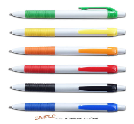 """""""סימפל"""" עט פלסטי כדורי לבן עם גריפ גומי"""
