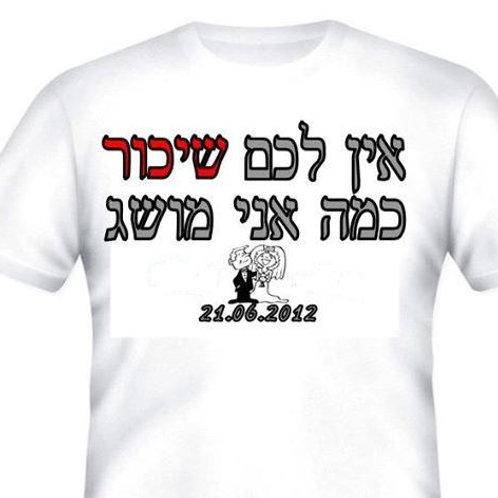 חולצה דרייפיט לבנה עם הדפסה צבעונית צד אחד