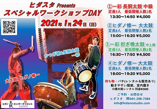 ヒダスタ ワークショップday2021.1.jpg