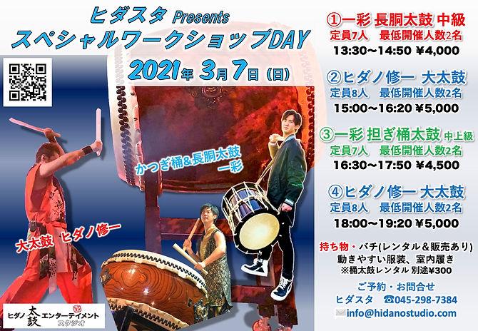 ヒダスタ ワークショップday2021.3.jpg