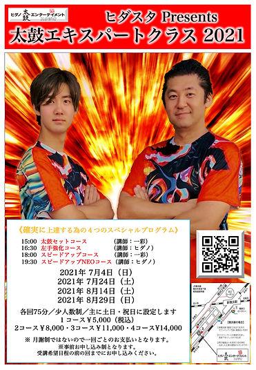 ヒダスタ エキスパートチラシ2021.7~8.jpg