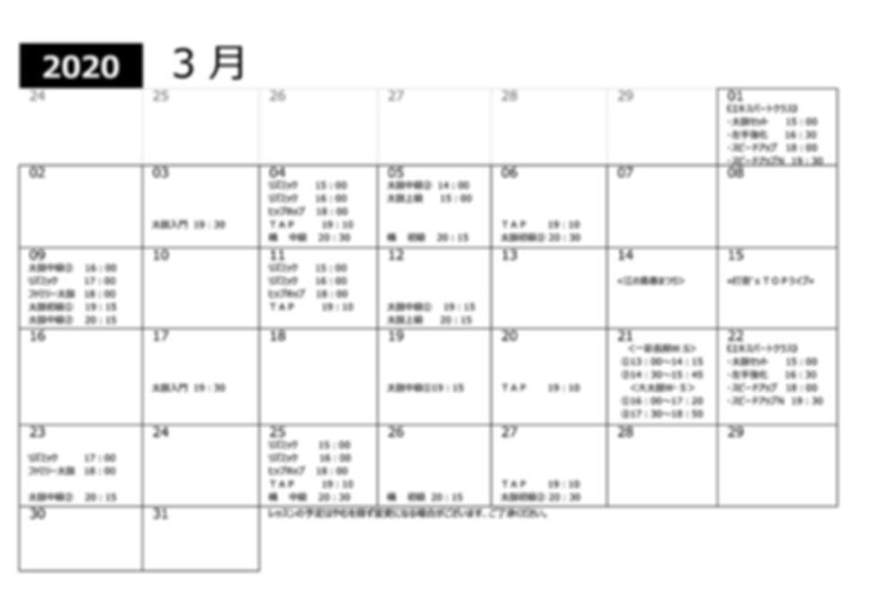 ヒダスタクラスカレンダー2020.3.jpg
