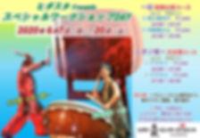 ヒダスタPresents スペシャルワークショップDAY2020.6.jp