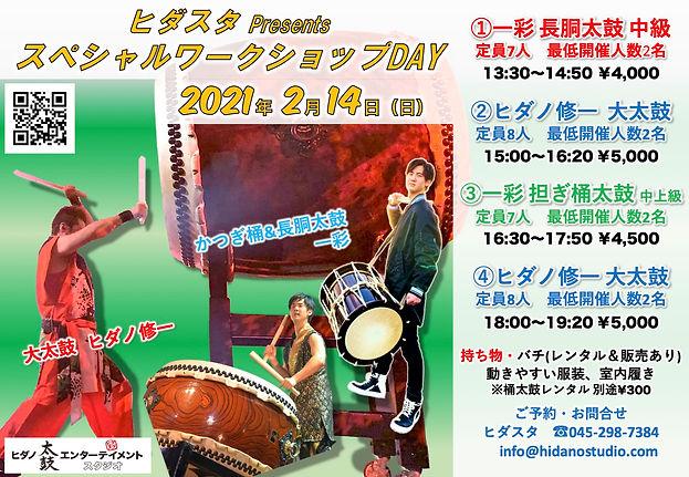 ヒダスタ ワークショップday2021.2.jpg