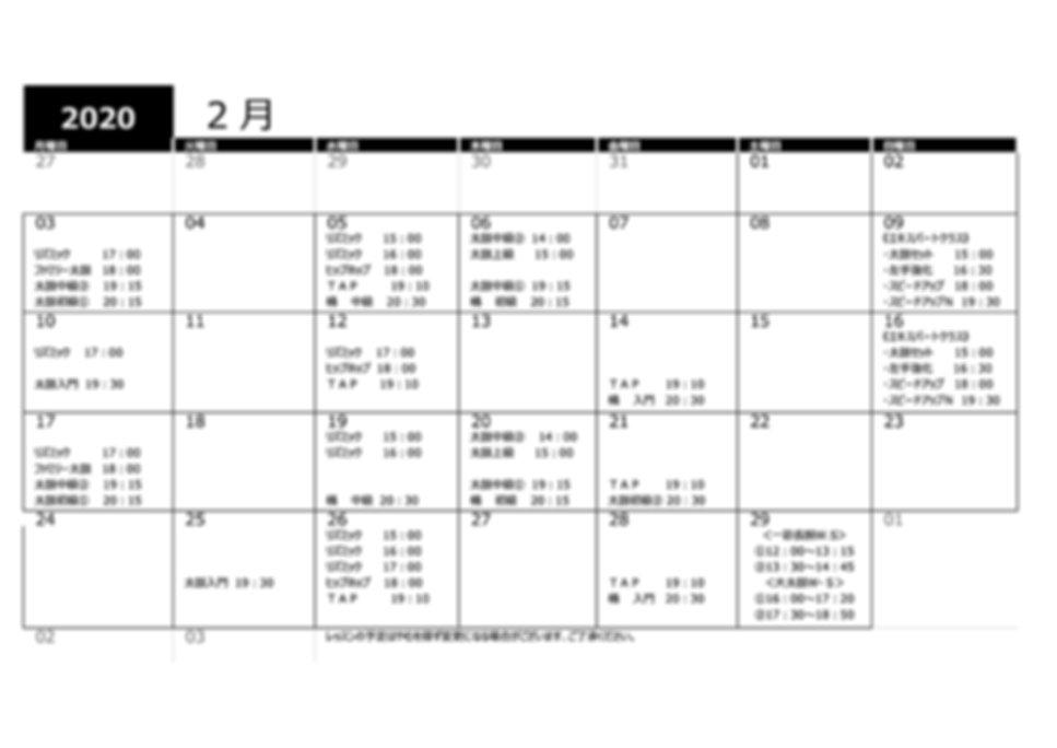 ヒダスタクラスカレンダー2020.2.jpg