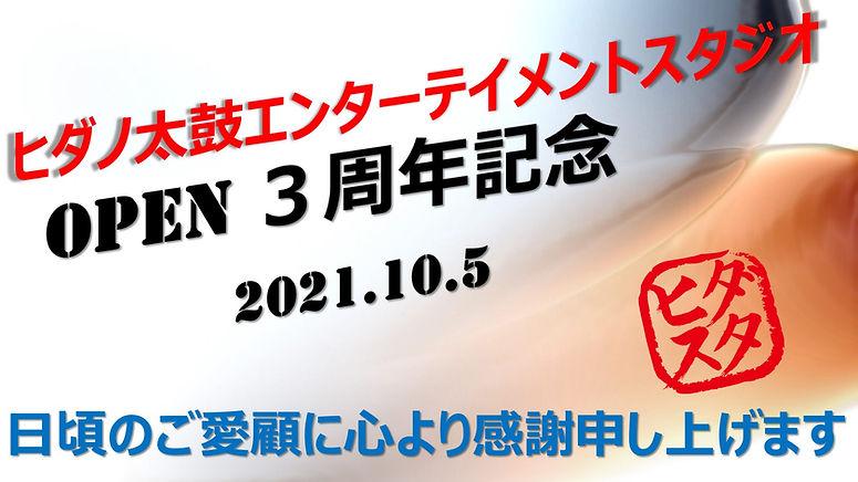 ヒダノ太鼓エンターテイメントスタジオ3周年ラミ.jpg