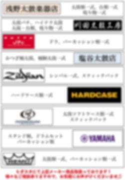 ヒダスタ取扱商品チラシ.jpg