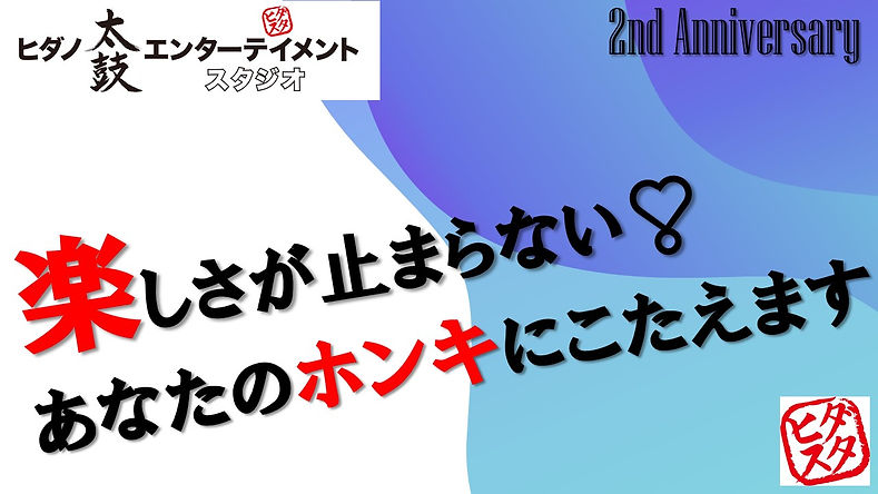 ヒダスタ2周年記念キャッチコピーJPEG.jpg