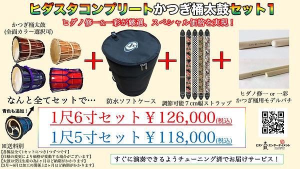 ヒダスタコンプリ桶セット1.jpg