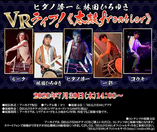 ヒダノ林田VRデータ アーカイブ.jpg